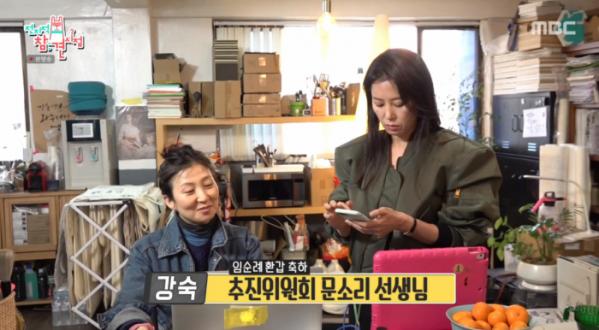 ▲'전참시' 문소리, 강숙(사진제공=MBC)