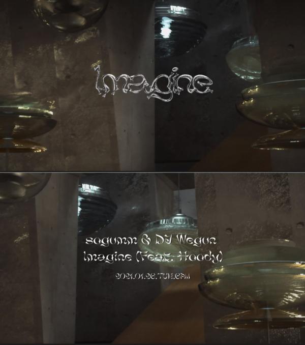 ▲'Imagine' 비주얼라이저 티저(사진=AOMG 제공)