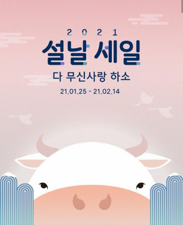 ▲'2021 무신사 설날 세일', 무신사 랜덤쿠폰 퀴즈 정답은?