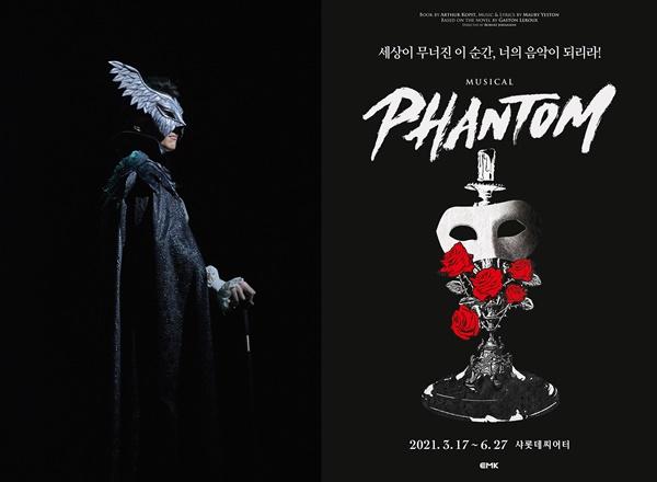 ▲뮤지컬 '팬텀' 스틸컷 및 포스터(EMK뮤지컬컴퍼니)