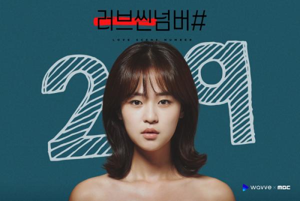 ▲'러브씬넘버#' 29세 편 포스터(사진제공=웨이브)