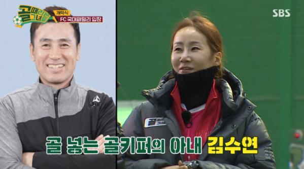 ▲김병지 아내 김수연(사진=SBS 방송화면 캡처)