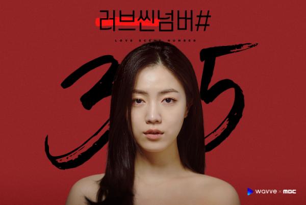 ▲'러브씬넘버#' 35세 윤반야 편(사진제공=웨이브)