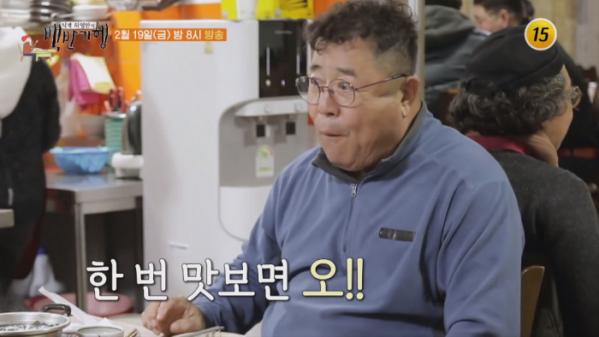 ▲식객 허영만 백반기행 백일섭 여수(사진제공 = TV CHOSUN)