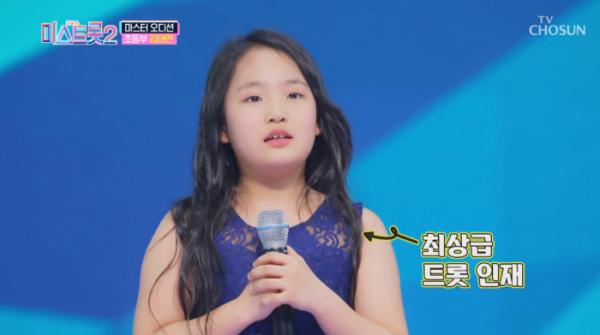 ▲'미스트롯2' 김태연(사진=TV조선 방송화면 캡처)