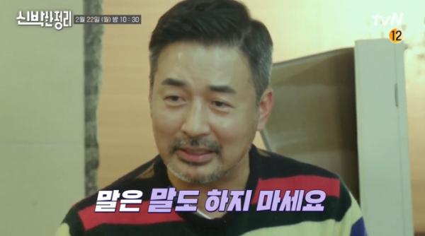 ▲'신박한 정리'(사진제공=tvN)