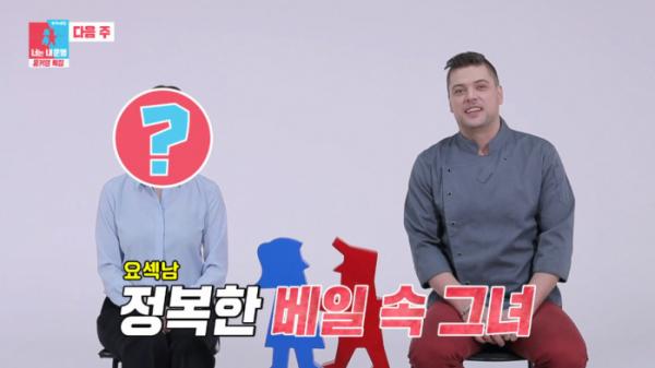 ▲미카엘 셰프, 동상이몽2 예고(사진=SBS 방송화면 캡처)