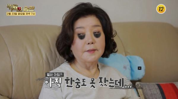 ▲'기적의 습관' 엄유신(사진제공=TV조선)