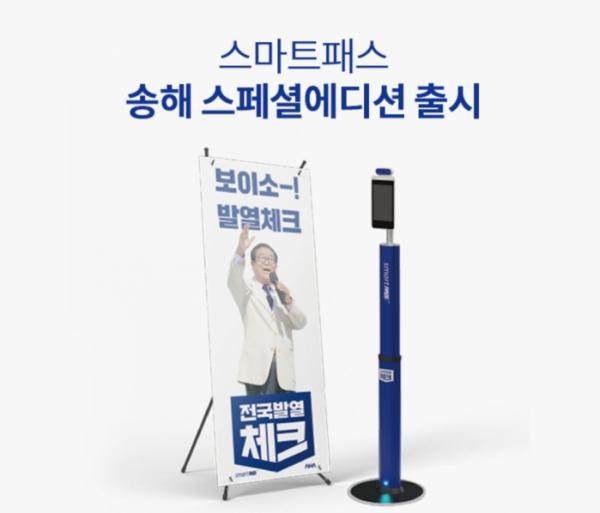 ▲'스마트패스' OK캐쉬백 오퀴즈 정답 공개(사진=스마트패스)