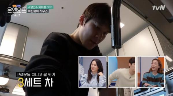 ▲박태환 집(사진=tvN 방송화면 캡처)
