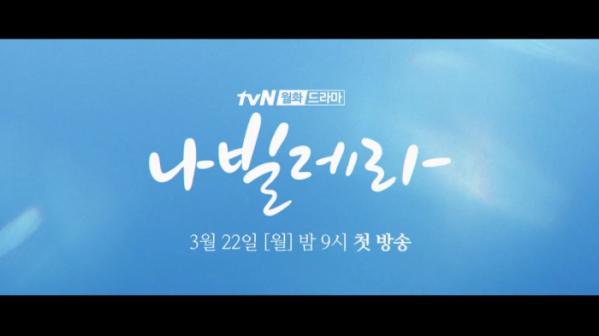 ▲'나빌레라' 2차 티저(사진=tvN 방송화면 캡처)