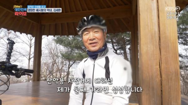 ▲'굿모닝 대한민국 라이브'(사진제공=KBS2)