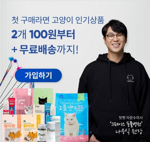 ▲'핏펫몰', 캐시워크 돈버는퀴즈 정답 공개