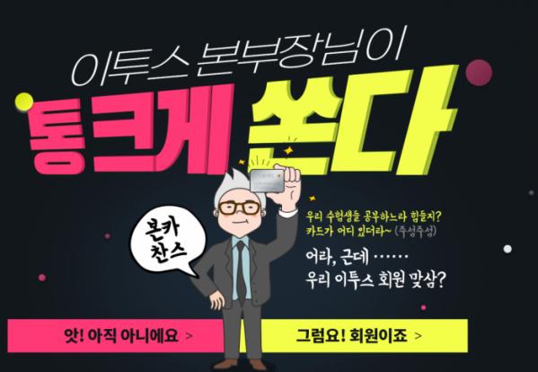 ▲'이투스' 토스 행운퀴즈 정답 공개