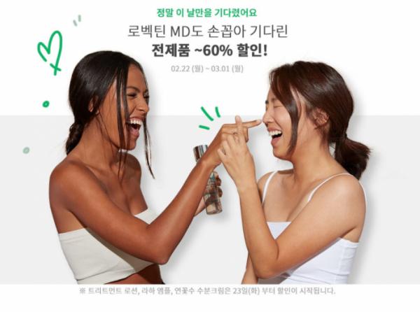 ▲'로벡틴', 캐시워크 돈버는퀴즈 정답 공개