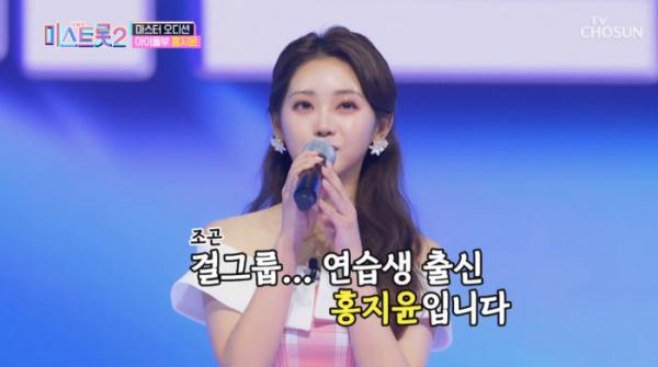 ▲'미스트롯2' 결승진출자 홍지윤(사진=TV조선 방송화면 캡처)