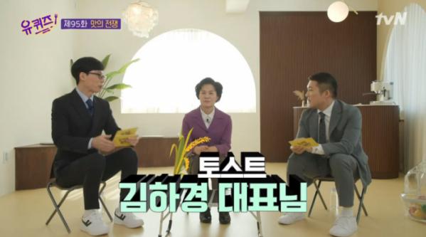 ▲김하경 이삭토스트 대표(사진=tvN 방송화면 캡처)