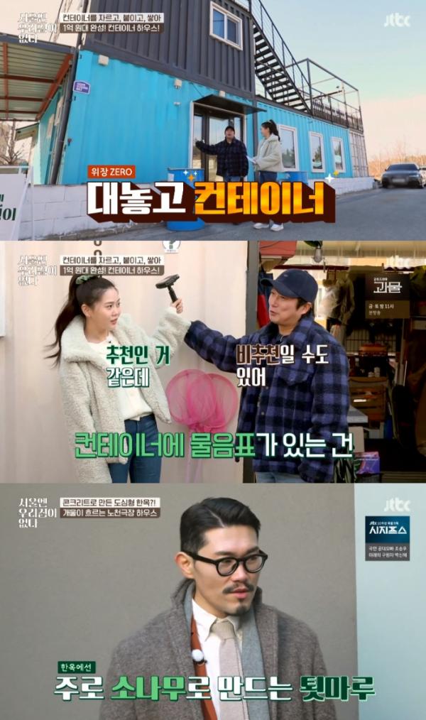 ▲'서울엔 우리집이 없다'(사진제공=JTBC)