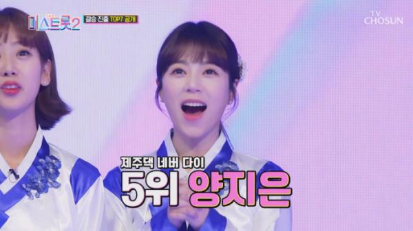 ▲'미스트롯2' 결승진출자 양지은(사진=TV조선 방송화면 캡처)