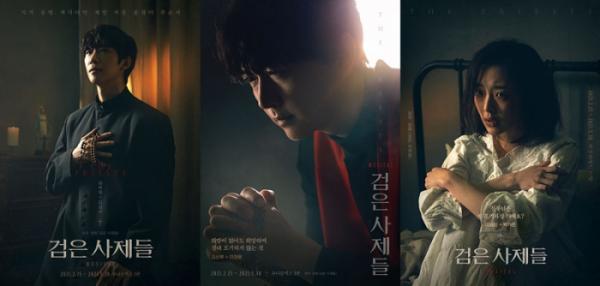 ▲뮤지컬 '검은 사제들' 캐릭터 포스터(알앤디웍스)