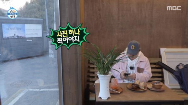 ▲김광규(사진=MBC 방송화면 캡처)
