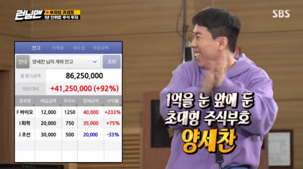 ▲양세찬(사진=SBS 방송화면 캡처)