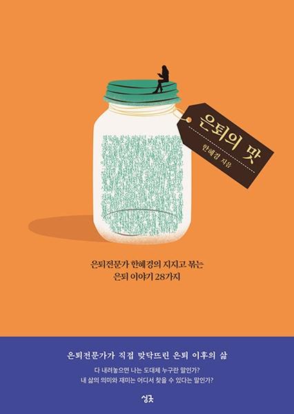 ▲도서 '은퇴의 맛' 표지(싱긋)