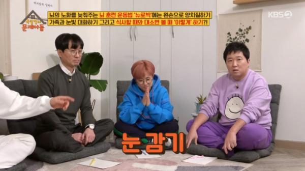 ▲'옥탑방의 문제아들'(사진제공=KBS2)
