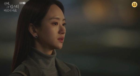 ▲'선배, 그 립스틱 바르지 마요'(사진제공=JTBC)