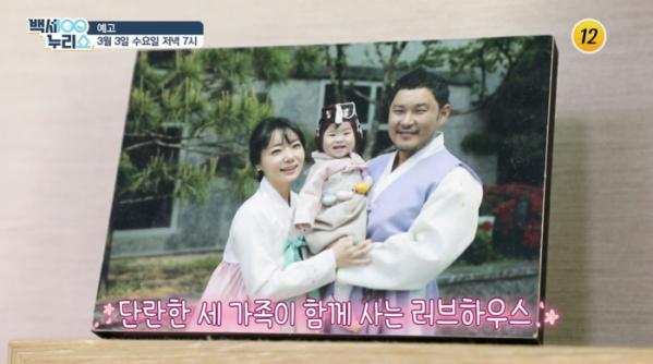 ▲'백세누리쇼' 조혜련 동생 조지환(사진제공=TV조선)