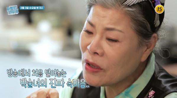 ▲'퍼펙트라이프' 박술녀(사진제공=TV조선)