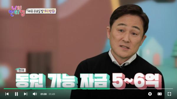▲'나의 판타집' 윤은혜(사진제공=SBS)