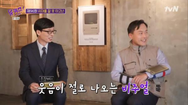 ▲한국의 스티브 잡스 정우덕(사진=tvN 방송화면 캡처)