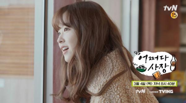 ▲박보영 고향 증평(사진=tvN 방송화면 캡처)