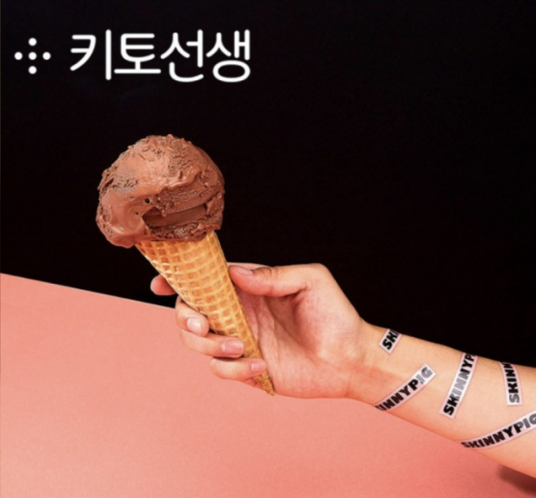 ▲'키토선생 아이스크림', 캐시워크 돈버는퀴즈 정답 공개