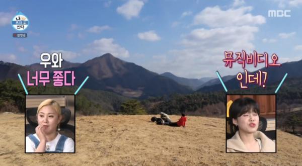 ▲헨리 강원도 정선 산(사진=MBC 방송화면 캡처)