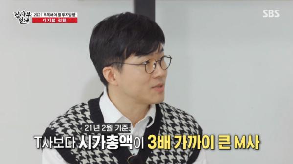 ▲슈카(사진=SBS 방송화면 캡처)