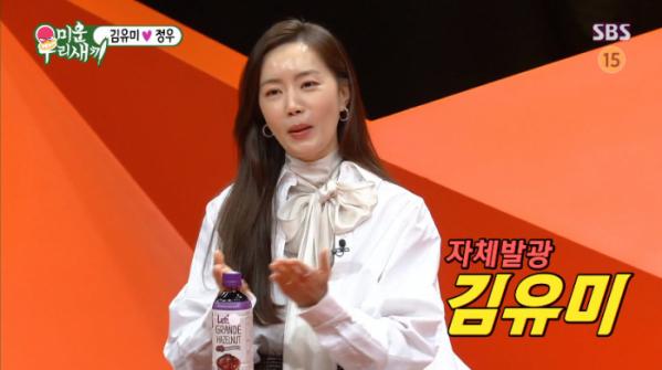 ▲김유미(사진=SBS 방송화면 캡처)
