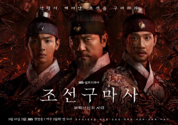 ▲'조선구마사' 포스터(사진제공=스튜디오플렉스, 크레이브웍스, 롯데컬처웍스)