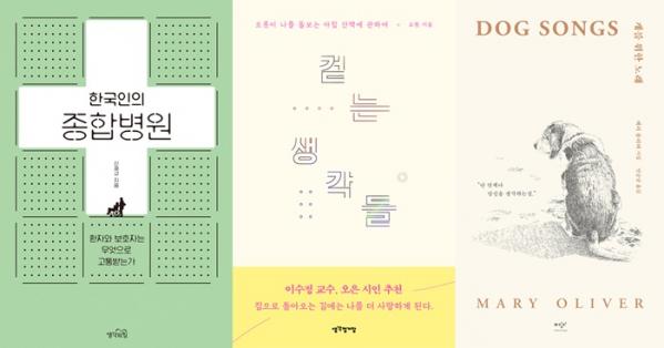 ▲도서 '한국인의 종합병원', '걷는 생각들', '개를 위한 시' 표지(각 사)