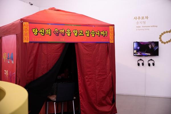 ▲송지형 작가의 '사주포차'(일민미술관 제공)