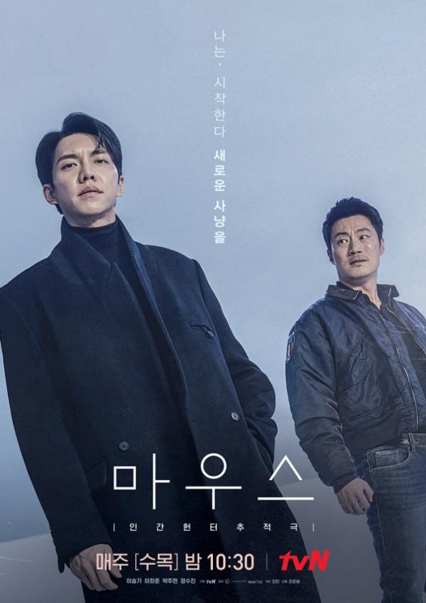 ▲'마우스'(사진제공=tvN)