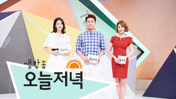 ▲생방송 오늘저녁(사진제공=MBC)