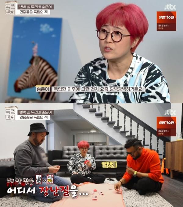 ▲'독립만세' 송은이(사진제공=JTBC)