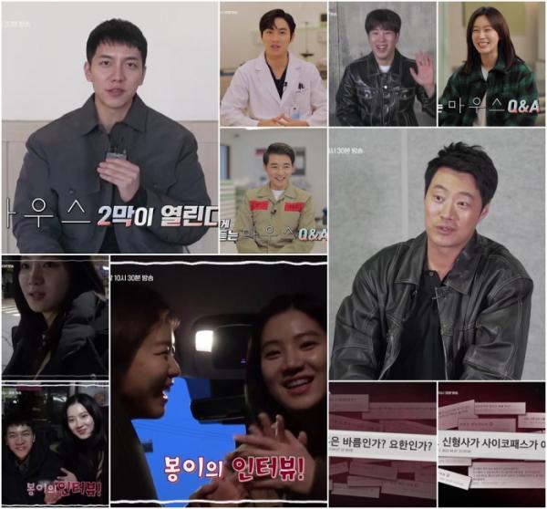 ▲드라마 '마우스' 스페셜 '마우스: 리스타트'(사진제공=tvN)
