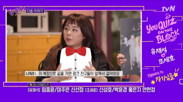 ▲니키리(사진=tvN 방송화면 캡처)