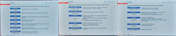 ▲과제 선정/평가 절차(발표자료)