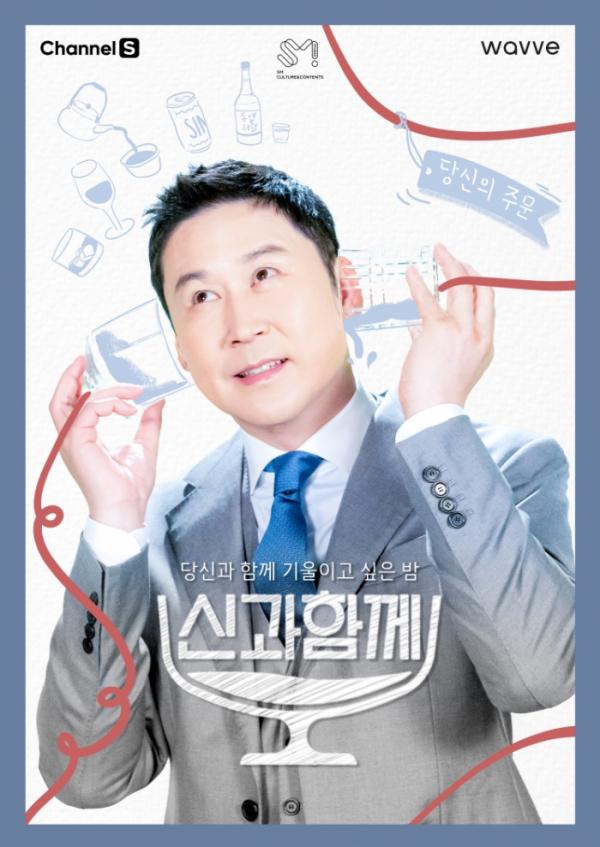 ▲'신과 함께' 신동엽(사진제공=웨이브)