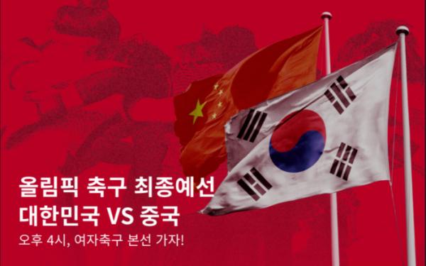▲대한민국 VS 중국(사진=웨이브)