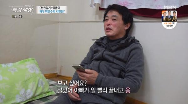▲배우 박은수(사진=MBN 방송화면 캡처)